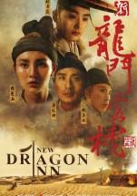 新龙门客栈 蓝光原盘下载+高清MKV版/新龍門客棧/1992 New Dragon Gate Inn 31.7G