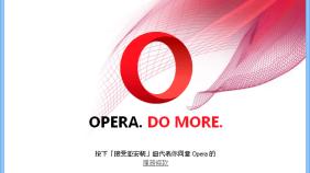 Opera 免费无限流量 VPN 一键翻墙隐藏 IP 教学