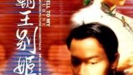 30年30部经典电影,谁还敢说华语没有经典影片