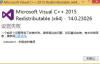 Win7安装visual c++ 2015 redistributable x64失败