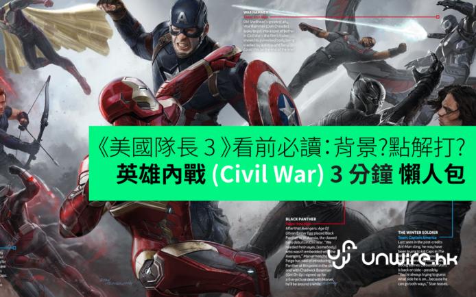 《美国队长 3 》看前必读:英雄打起来原因 ? Marvel 英雄内战 (Civil War) 懒人包