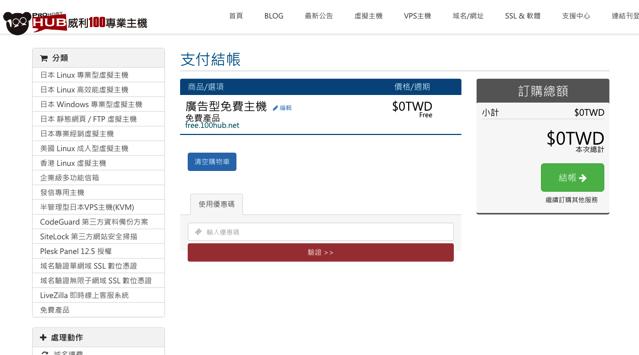 100HUB 免费台湾虚拟主机,采Plesk控制台