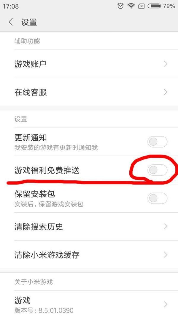 让小米干净如iPhone!实测关闭MIUI全部广告